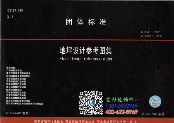 TSDDP1-2019地坪设计参考图集