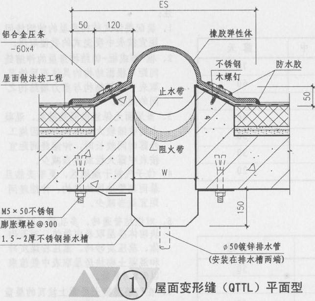 屋面变形缝图集QTTL