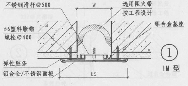 内墙变形缝图集做法图1