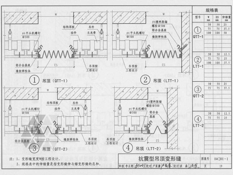 内墙变形缝图集图文说明4