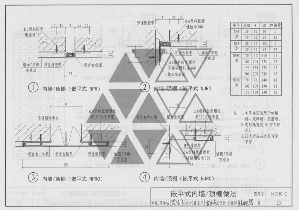 内墙变形缝图集图文说明5